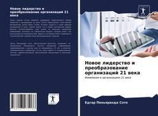 Bookcover of Новое лидерство и преобразование организаций 21 века