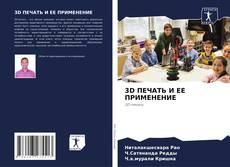 Portada del libro de 3D ПЕЧАТЬ И ЕЕ ПРИМЕНЕНИЕ