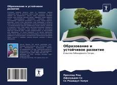 Обложка Образование и устойчивое развитие