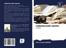 Bookcover of СИВИЛЬСКИЙ ЗАКОН