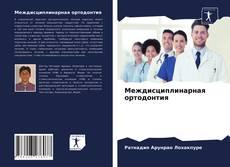 Bookcover of Междисциплинарная ортодонтия