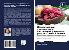 Bookcover of Использование ультразвука и фотометрии у крупного рогатого скота и свиней