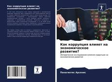 Portada del libro de Как коррупция влияет на экономическое развитие?