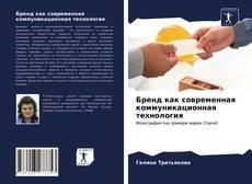 Bookcover of Бренд как современная коммуникационная технология