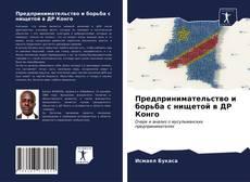 Bookcover of Предпринимательство и борьба с нищетой в ДР Конго