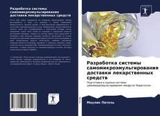 Разработка системы самомикроэмульгирования доставки лекарственных средств kitap kapağı