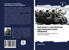 Copertina di Система и технологии противоракетной обороны