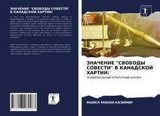 """Portada del libro de ЗНАЧЕНИЕ """"СВОБОДЫ СОВЕСТИ"""" В КАНАДСКОЙ ХАРТИИ:"""