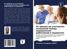 Обложка От приема до улучшения отношений между медицинским работником и пациентом