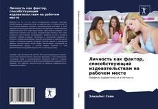 Bookcover of Личность как фактор, способствующий издевательствам на рабочем месте