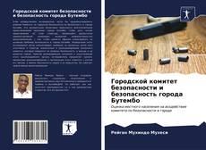 Capa do livro de Городской комитет безопасности и безопасность города Бутембо