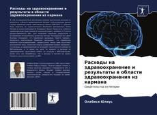 Bookcover of Расходы на здравоохранение и результаты в области здравоохранения из кармана