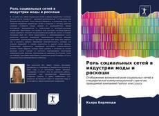 Bookcover of Роль социальных сетей в индустрии моды и роскоши