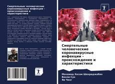 Buchcover von Смертельные человеческие коронавирусные инфекции - происхождение и характеристики
