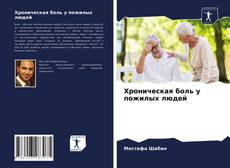 Bookcover of Хроническая боль у пожилых людей