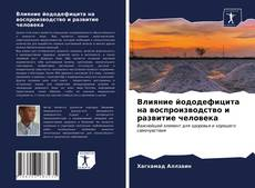 Обложка Влияние йододефицита на воспроизводство и развитие человека