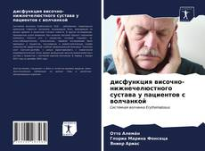 Portada del libro de дисфункция височно-нижнечелюстного сустава у пациентов с волчанкой