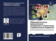 Buchcover von Образовательные предложения: поощрение и укрепление студенческого лидерства