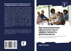Организационные обязательства и эффективность деятельности的封面