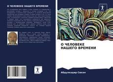 Bookcover of О ЧЕЛОВЕКЕ НАШЕГО ВРЕМЕНИ