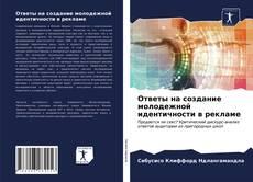 Bookcover of Ответы на создание молодежной идентичности в рекламе
