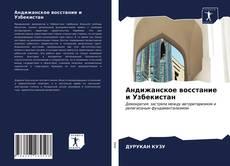 Андижанское восстание и Узбекистан的封面