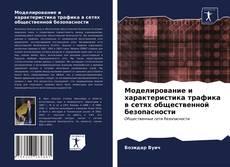 Portada del libro de Моделирование и характеристика трафика в сетях общественной безопасности