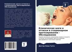 Bookcover of Клинические шаги и оттиски в стационарном протезировании - Обследование