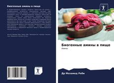Биогенные амины в пище的封面