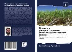 Bookcover of Подход к распространению сельскохозяйственных знаний