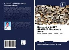 Bookcover of Племена в ШОРТ ДРАМАСЕ Махасвета Деви.