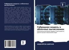 Bookcover of Гибридная модель в облачных вычислениях