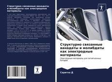 Обложка Структурно связанные ванадаты и молибдаты как электродные материалы