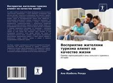 Bookcover of Восприятие жителями туризма влияет на качество жизни