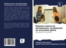 Bookcover of Оценка класса по математике, основанная на изучении урока