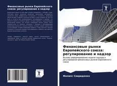 Bookcover of Финансовые рынки Европейского союза: регулирование и надзор