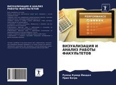 Bookcover of ВИЗУАЛИЗАЦИЯ И АНАЛИЗ РАБОТЫ ФАКУЛЬТЕТОВ