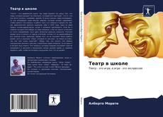 Bookcover of Театр в школе