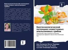 Обложка Биотехнологический потенциал известковых апельсиновых грибов