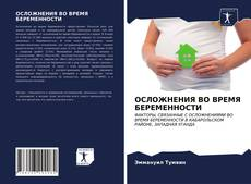 Capa do livro de ОСЛОЖНЕНИЯ ВО ВРЕМЯ БЕРЕМЕННОСТИ