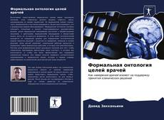 Формальная онтология целей врачей kitap kapağı