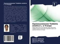 Bookcover of Одомашнивание Toddalia asiatica L. в Уганде