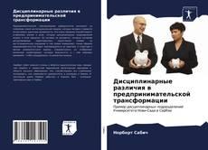 Couverture de Дисциплинарные различия в предпринимательской трансформации