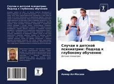 Portada del libro de Случаи в детской психиатрии: Подход к глубокому обучению