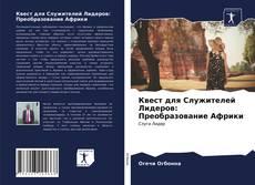 Bookcover of Квест для Служителей Лидеров: Преобразование Африки