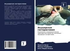 Bookcover of Aкушерская гистерэктомия
