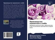 Bookcover of Производство пшеничного хлеба