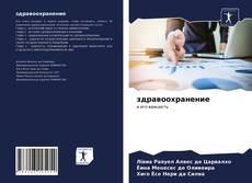 Buchcover von здравоохранение