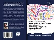 Couverture de Слова, связанные с культурой в узбекском и английском лингвокультурном пространстве