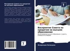 Восприятие Совета по кредитам на высшее образование kitap kapağı